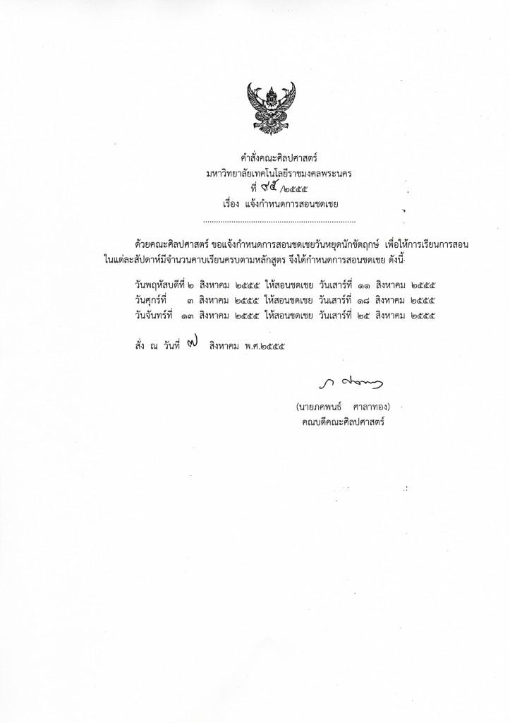 คำสั่งคณะศิลปศาสตร์ มทร.พระนคร ที่ 45/2555 เรื่อง แจ้งกำหนดการสอนชดเชย