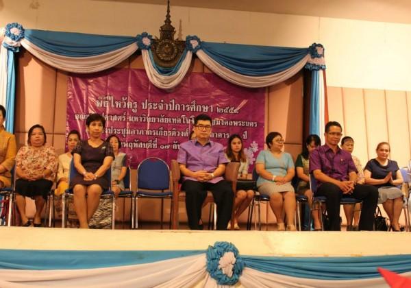พิธีไหว้ครู ประจำปีการศึกษา 2558 -003
