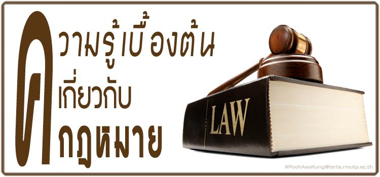 ความรู้เบื้องต้นเกี่ยวกับกฎหมาย