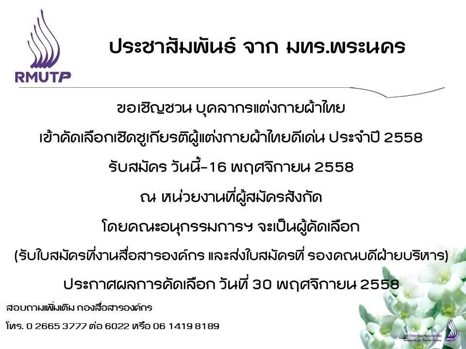 """ขอเชิญชวน """"บุคลากรแต่งกายผ้าไทยเข้าคัดเลือกเชิดชูเกียรติผู้แต่งกายฟ้าไทยดีเด่น ประจำปี 2558"""""""