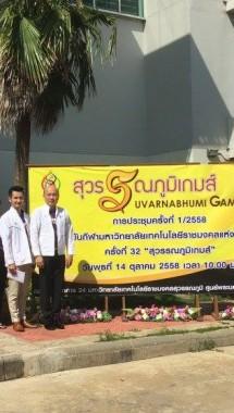 """ทีมงานฝ่ายกิจการนักศึกษา ม.ราชมงคลพระนคร ร่วมประชุมเตรียมความพร้อมการแข่งขันกีฬา มทร.แห่งประเทศไทย ครั้งที่ 32 """"สุวรรณภูมิเกมส์"""""""