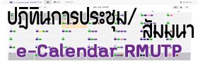 ปฎิทินการประชุม/สัมมนา - e-Calendar RMUTP