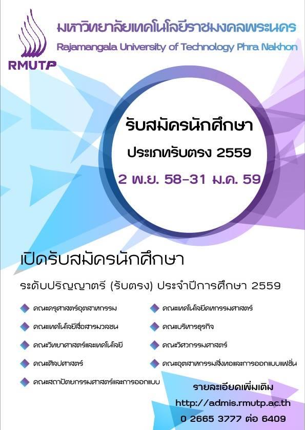 คณะศิลปศาสตร์ เปิดรับสมัครนักศึกษา ประเภทรับตรง 2559