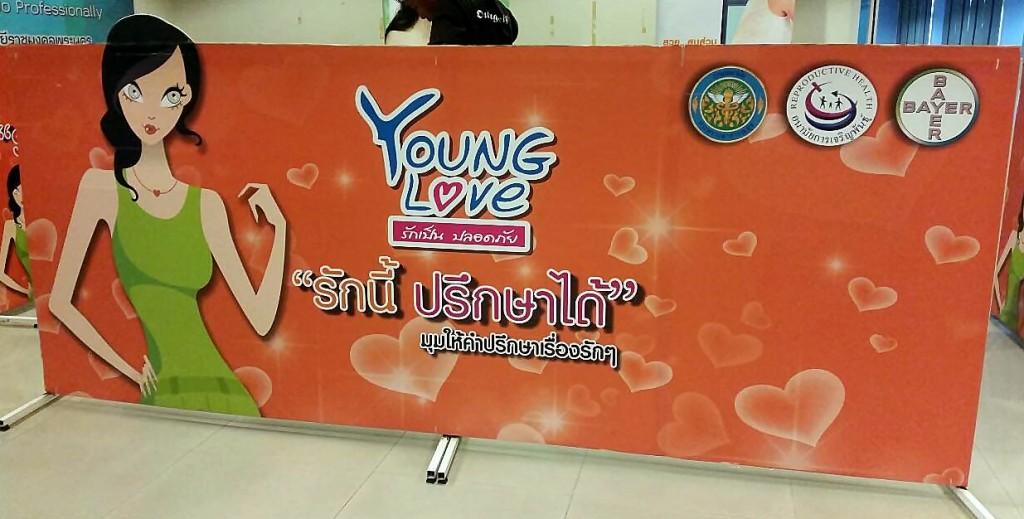 Larts-Rmutp_11112558_PostNo9203_Logo-Young-Love_Pic