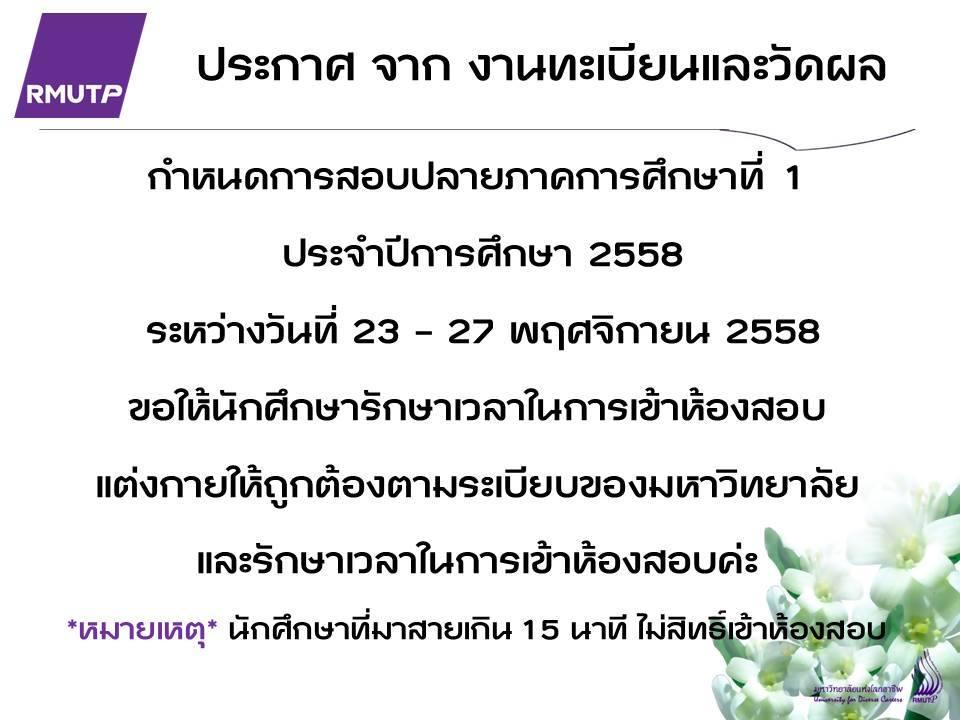 Larts-Rmutp_22112558_PostNo9262_FinalTest1-2015