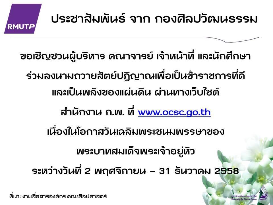 Larts-rmutp_26112558_PostNo9325