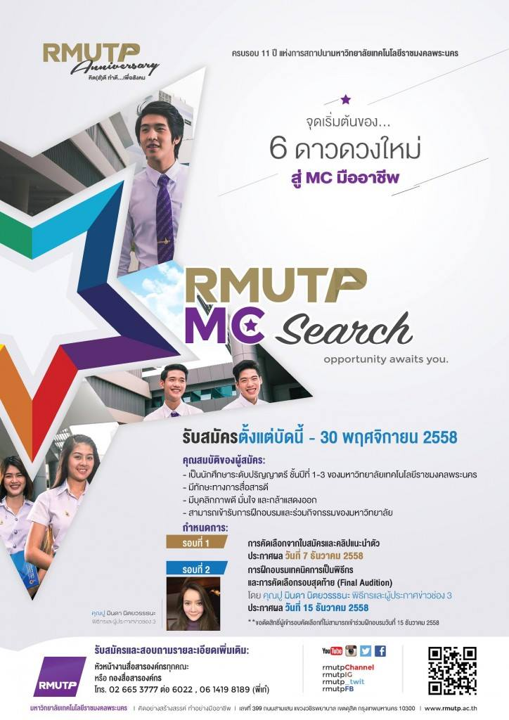 larts-rmutp_11112558_PostNo9215_RMUTP-MC-Searsh