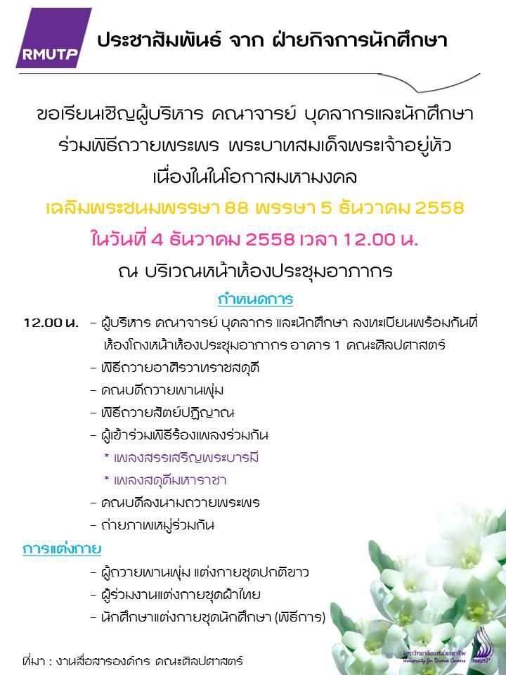 Larts-Rmutp_01122558_PostNo9348_Agenda_Rama9