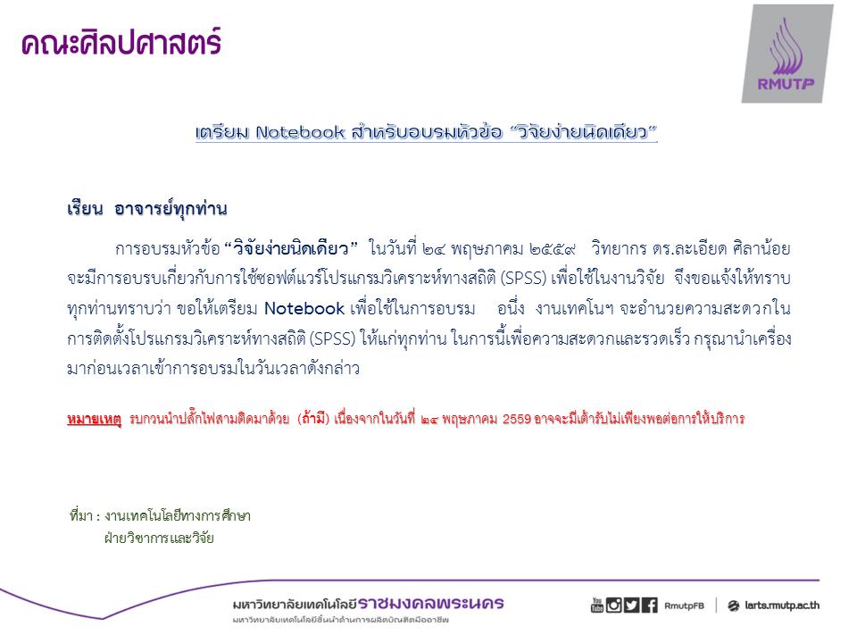 larts-rmutp_PostNo10356_Presentation_Post_PeNang