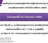 larts-rmutp_post11141-1