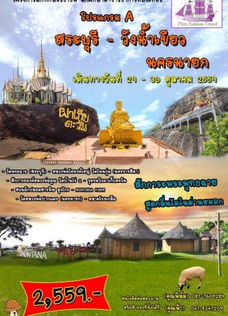 larts-rmutp_postno11070_tourism_program-01