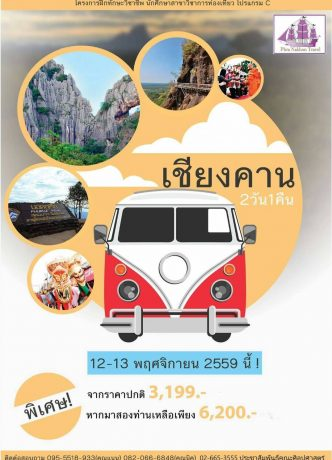 larts-rmutp_postno11070_tourism_program-03