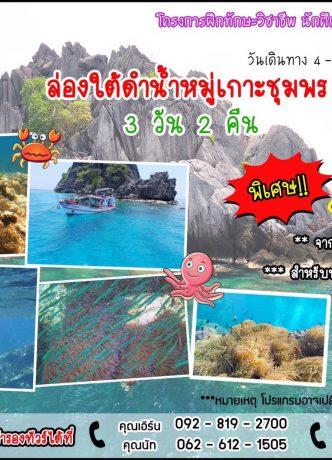 larts-rmutp_postno11070_tourism_program-04