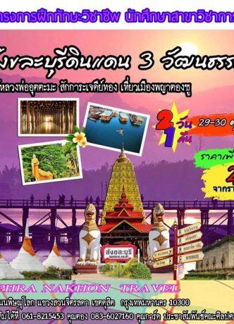 larts-rmutp_postno11070_tourism_program-05