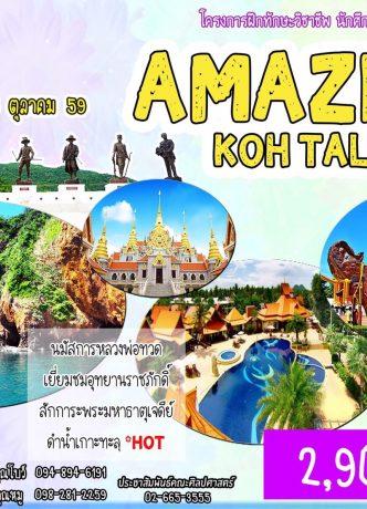 larts-rmutp_postno11070_tourism_program-06