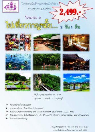 larts-rmutp_postno11070_tourism_program-02