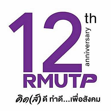 12 ปี แห่งการสถาปนามหาวิทยาลัยเทคโนโลยีราชมงคลพระนคร  18-20 มกราคม 2560
