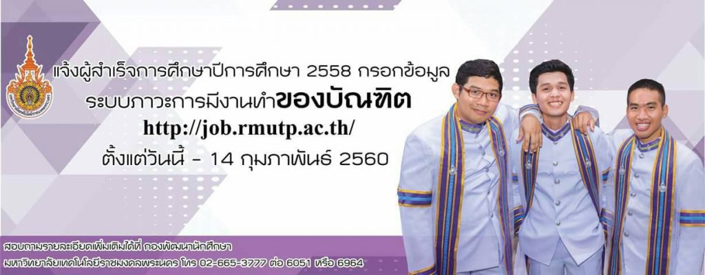 larts-rmutp_postno11611_congratulation-keyjob58