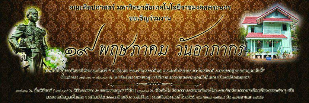 """ขอเชิญเข้าร่วมงาน """"วันอาภากร"""" ในวันศุกร์ที่ 19 พฤษภาคม 2560 ตั้งแต่เวลา 07.00-16.00 น. ณ บริเวณลานพระอนุเสารีย์กรมหลวงชุมพรเขตอุดมศักดิ์ และ บริเวณเรือนหมอพร"""