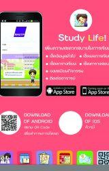 แอพพลิเคชั่น RMUTP Study Life
