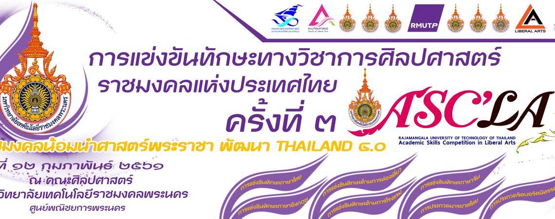 การแข่งขันทักษะวิชาการศิลปศาสตร์ราชมงคลแห่งประเทศไทย ครั้งที่ 3