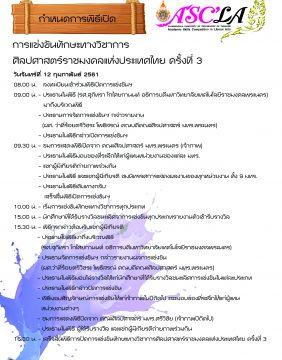 สูจิบัตร การแข่งขันทักษะวิชาการศิลปศาสตร์ราชมงคลแห่งประเทศไทย ครั้งที่ 3_P002