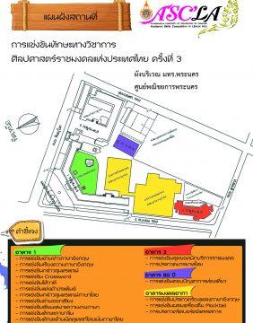 สูจิบัตร การแข่งขันทักษะวิชาการศิลปศาสตร์ราชมงคลแห่งประเทศไทย ครั้งที่ 3_P004-1