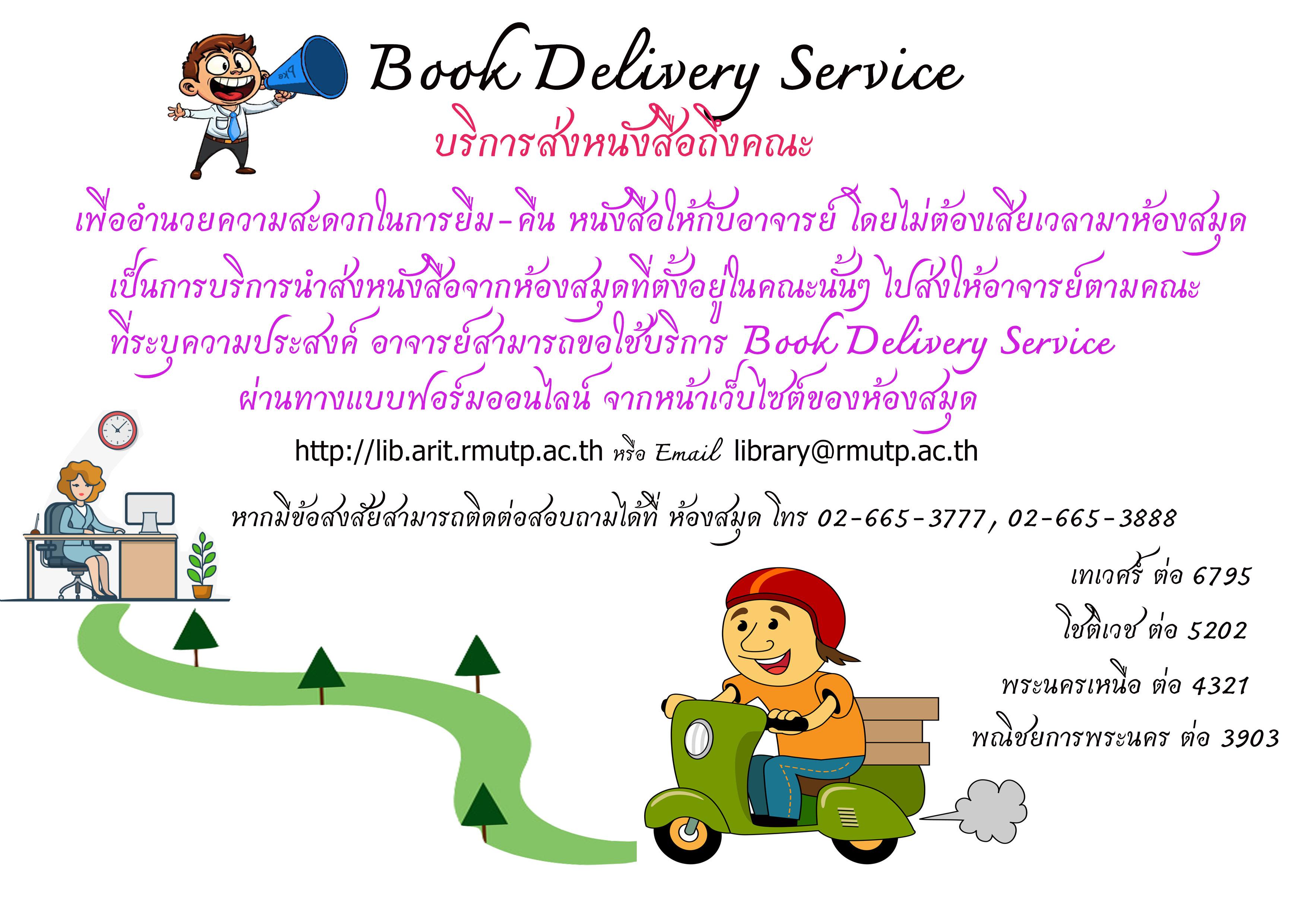 ห้องสมุดบริการเชิงรุก Book Delivery Service ยืม-คืน หนังสือ