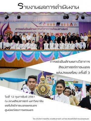 รายงานผลการดำเนินงานแข่งขันทักษะศิลปศาสตร์ราชมงคลแห่งประเทศไทย ครั้งที่ 3