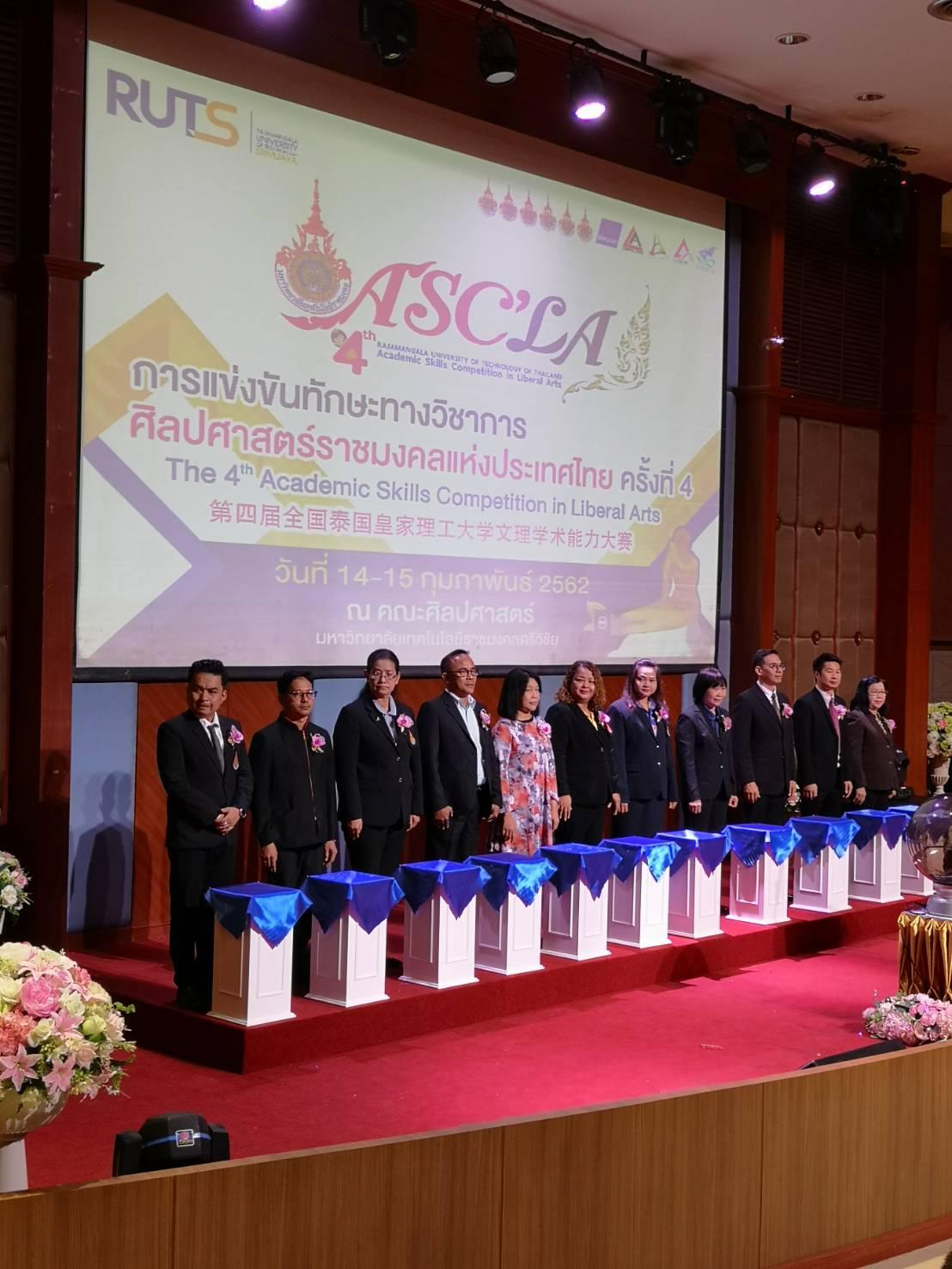 การแข่งขันทักษะทางวิชาการศิลปศาสตร์ราชมงคลแห่งประเทศไทย ครั้งที่ 4