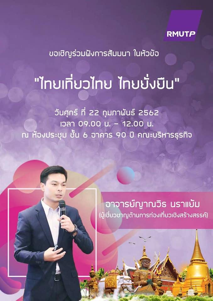 """ขอเชิญนักศึกษา เข้าร่วมฟังสัมมนาในหัวข้อ """"ไทยเที่ยวไทย ไทยยั่งยืน"""""""