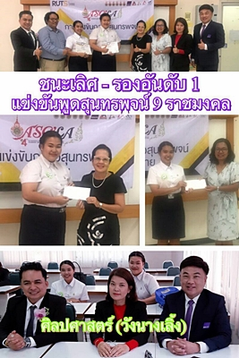 สุนทรพจน์ภาษาไทยพระนคร คว้าแชมป์เวทีระดับชาติ วิชาการศิลปศาสตร์ 9 ราชมงคล ณ สงขลา