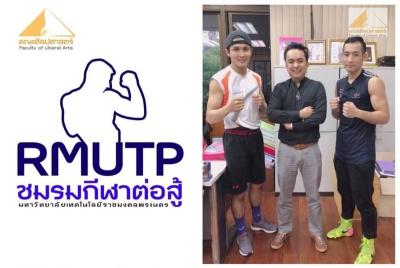 ชื่นใจ นศ.ภาษาไทยประยุกต์ ผ่านการคัดตัวเป็นนักกีฬามวยสากลสมัครเล่น ทีมชาติไทย