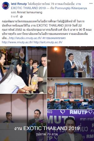 ภาพงานะนิทรรศการ EXOTIC THAILAND 2019 โดยกลุ่มพัฒนานวัตกรรมและเทคโนโลยีการศึกษา