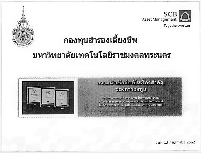 เอกสารกองทุนสำรองเลี้ยงชีพ มหาวิทยาลัยเทคโนโลยีราชมงคลพระนคร ประจำปีการศึกษา 2562
