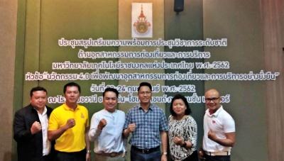 """คณบดี พร้อมด้วยคณาจารย์สาขาวิชาการโรงแรม ร่วมประชุมสรุป """"ด้านอุตสาหกรรมการท่องเที่ยวและการบริการ"""" มทร. แห่งประเทศไทย พ.ศ. 2562"""