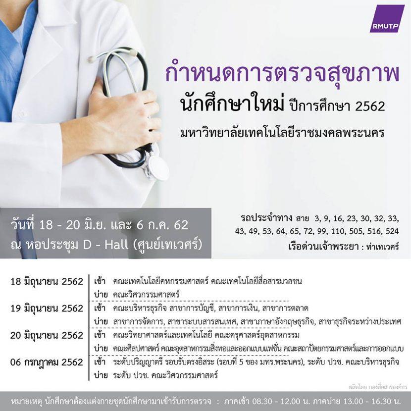 กำหนดการตรวจสุขภาพนักศึกษาใหม่ 2562