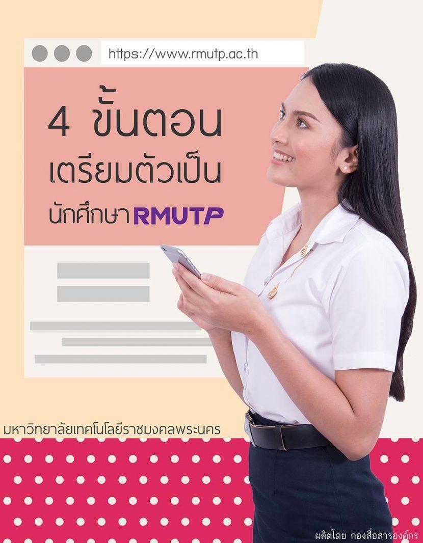 มาเป็น #dekRMUTP ง่ายๆ สมัครเรียนผ่านเว็บไซต์ตลอด 24 ชั่วโมง