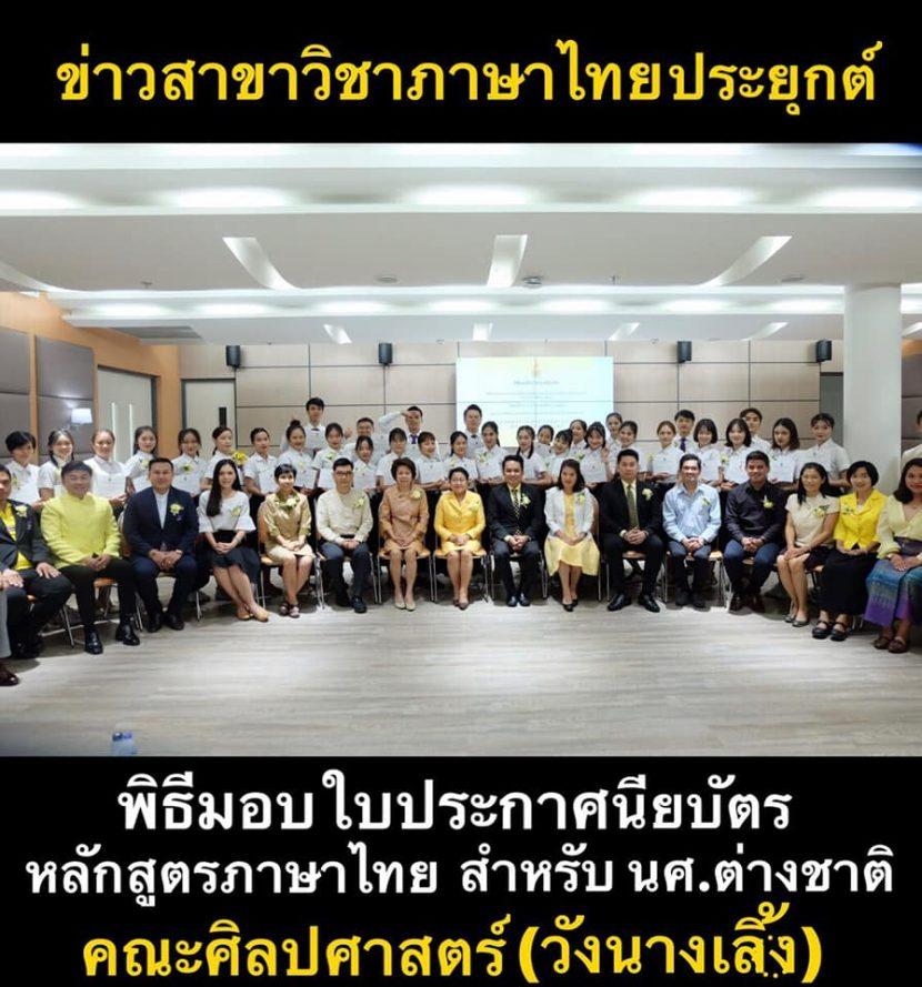 พิธีมอบใบประกาศนียบัตรนักศึกษาต่างชาติ หลักสูตร MOU ไทย-จีน สาขาวิชาภาษาไทยประยุกต์