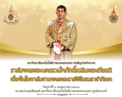 """กิจกรรม """"ราชมงคลพระนครรวมใจภักดิ์เฉลิมพระเกียรติเนื่องในโอกาสมหามงคลพระราชพิธีบรมราชาภิเษก"""""""