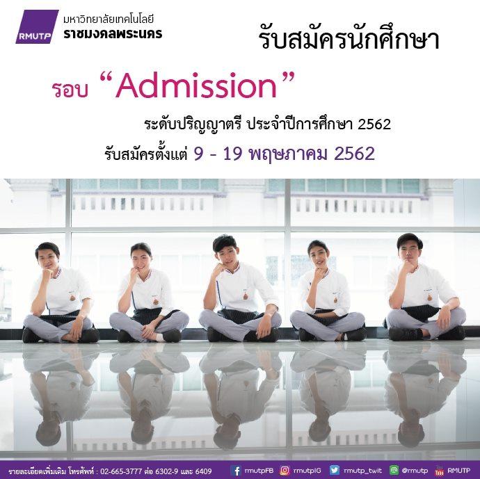เปิดรับสมัครนักศึกษาระดับปริญญาตรี ในระบบ TCAS รอบ 4 Admission ประจำปีการศึกษา 2562 สมัครผ่านระบบ TCAS