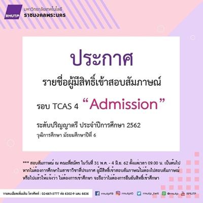 """ประกาศผลรายชื่อผู้มีสิทธิ์เข้าสอบสัมภาษณ์ รอบ TCAS 4 """"Admission"""" ระดับปริญญาตรี ประจำปีการศึกษา 2562"""