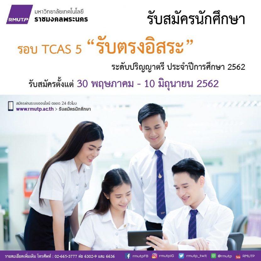 น้องๆวุฒิม.6 เตรียมตัวให้พร้อมกับการสมัครเรียนรอบสุดท้าย ประจำปีการศึกษา 2562 (TCAS 5)