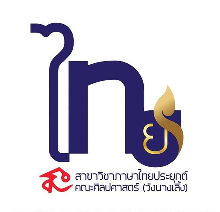 สาขาวิชาภาษาไทยประยุกต์ / Bachelor of Arts Program in Applied Thai