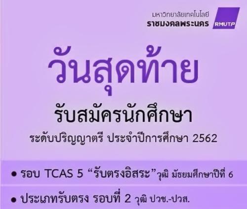 โค้งสุดท้าย📌📌 รับสมัครนักศึกษา ระดับ ป.ตรี ประจำปีการศึกษา 2562 รอบ TCAS 5 : รับตรงอิสระ (วุฒิม. 6) และประเภทรับตรง รอบที่ 2 (วุฒิ ปวช.-ปวส.)