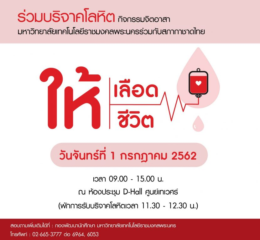 ขอเชิญชาวราชมงคลพระนครทุกท่าน (ผู้บริหาร อาจารย์ บุคลากร และนักศึกษา) ร่วมบริจาคโลหิตกับสภากาชาดไทย