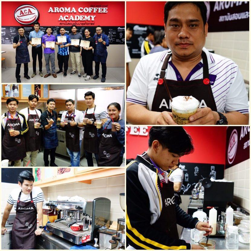 สาขาวิชาการโรงแรม ได้เข้าร่วมอบรมหลักสูตร Cafe Management ณ โรงเรียนสอนพัฒนาธุรกิจกาแฟ (Aroma Coffee Academy)
