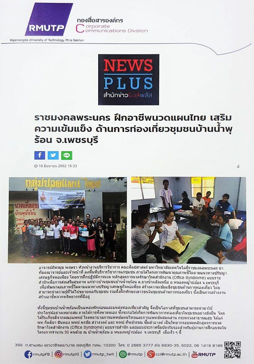 ข่าวจากสำนักข่าวนิวส์พลัส ราชมงคลพระนคร ฝึกอาชีพนวดแผนไทย เสริมความเข็มแข็ง ด้านการท่องเที่ยวชุมชนบ้านน้ำพุร้อน จ.เพชรบุรี