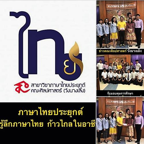 เมื่อวันที่ 23 ก.ค. 62 ศิษย์เก่าพณิชยการพระนคร-ศิษย์ปัจจุบันสาขาวิชาภาษาไทยประยุกต์ ในฐานะนายกก่อตั้งสโมสรไลออนส์สยามเซนเทนเนียล กรุงเทพ และ อดีตผู้ว่าการไลออนส์สากลภาค 310 ดี เตรียมจัดประชุมสมัยสามัญ ครั้งที่ 1/2562-2563