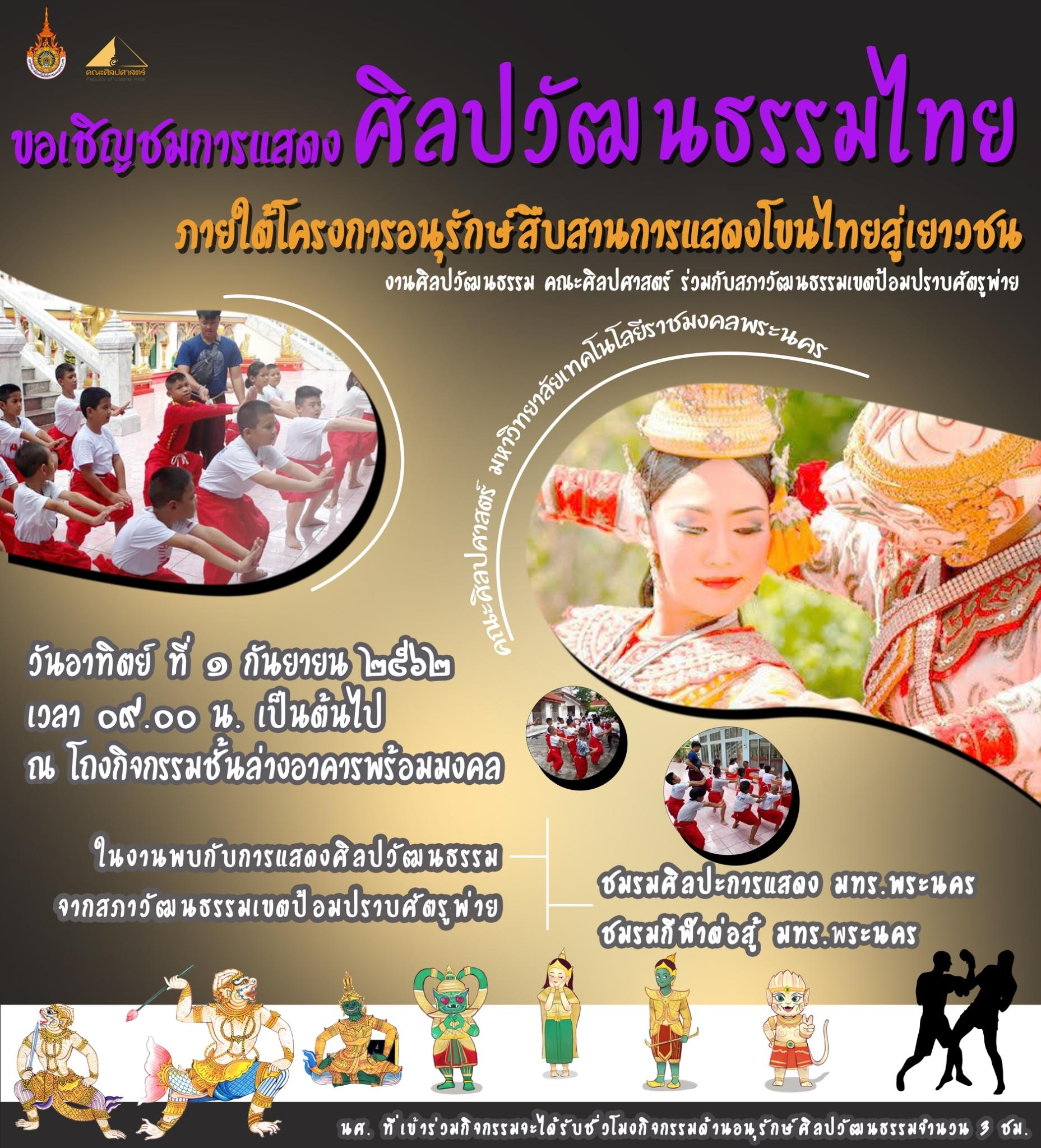 """ขอเชิญชมการแสดงศิลปวัฒนธรรมไทย """"ภายใต้โครงการอนุรักษ์สืบสานการแสดงโขนไทยสู่เยาวชน"""""""